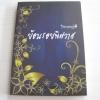 ย้อนรอยพิศวาส พิมพ์ครั้งที่ 2 Penang เขียน***สินค้าหมด***