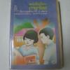 หนังสือเรียนภาษาไทย ชั้นประถมศึกษาปีที่ 5 เล่ม 2 (มานะ มานี ชูใจ)***สินค้าหมด***