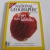 NATIONAL GEOGRAPHIC ฉบับภาษาไทย กุมภาพันธ์ 2550 รักษาหัวใจไม่ให้เจ็บ***สินค้าหมด***