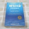 กลยุทธ์น่านน้ำสีขาว (White Ocean Strategy) พิมพ์ครั้งที่ 3 ดนัย จันทร์เจ้าฉาย เขียน