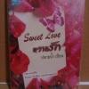 Sweet Love หวานรัก / ปลายน้ำ(Naughty Boy )หนังสือใหม่ทำมือ *** สนุก น่ารักค่ะ ***