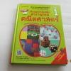 สารานุกรมคณิตศาสตร์ เล่ม 1 (Mathematics Little Newton Encyclopedia) พิมพ์ครั้งที่ 2 กัญญารัตน์ จิราสวัสดิ์ แปล***สินค้าหมด***