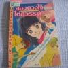 สองดวงใจไต่สวรรค์ เล่มเดียวจบ Shimizu Yoshiko เขียน