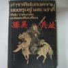 ตำราพิชัยสงครามของซุนจู้ และ เง่าคี้ Samuel B. Griffith เขียน พิชัย วาศนาส่ง แปลและเรียบเรียง***สินค้าหมด***
