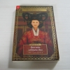 มินจายอง ราชินีบัลลังก์เลือด (The Lost Queen) หยวนเฟย เขียน ชลาลัย ธนารักษ์สิริถาวร แปล