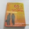 65 วิธี พูดดีดีได้ใจคน พิมพ์ครั้งที่ 3 ทิภาพร เยี่ยมวัฒนา แปลและเรียบเรียง***สินค้าหมด***