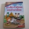 หนังสือชุดสืบสานวัฒนธรรมไทย สุภาษิต คำพังเพย และสำนวนไทย โดย ฝ่ายวิชาการสกายบุ๊คส์***สินค้าหมด***