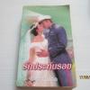 รักประทับรอย ซูซาน แอนเดอร์เซ่น เขียน อารีแอล แปล***สินค้าหมด***