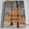ผู้ลอบฆ่า (L'asassin) จอร์จ ซิเมอนง เขียน ดร.สอางค์ มะลิกุล แปล***สินค้าหมด***