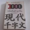 1000 หนึ่งพันอักษรจีน สุภาณี ปิยพสุนทรา แปลและเรียบเรียง***สินค้าหมด***