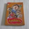 เรื่องมีอยู่ว่า ฉบับ ครอบครัวหัวขวด พิมพ์ครั้งที่ 6 โดย The Duang