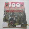 100 เรื่องน่ารู้เกี่ยวกับสัตว์อันตราย คามิลลา เดอ ลา เบอโดแยร์ เขียน ศรรวริศา เมฆไพบูลย์ แปล***สินค้าหมด***