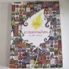 อารยธรรมไทย พิมพ์ครั้งที่ 3 ปรับปรุงใหม่ ดร.ธิดา สาระยา เขียน***สินค้าหมด***