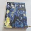 ดราก้อนอาริน เล่ม 3 โลกมนุษย์ (Arin's Story) ปาร์ค ชิน-แอ เขียน ไพบูลย์ ปีตะเสน แปล***สินค้าหมด***