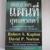 แผนที่ยุทธศาสตร์ (Strategy Maps) Robert S. Kaplan, David P.Norton เขียน สมพงษ์ สุวรรณจีรกุล แปล***สินค้าหมด***
