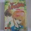 เปรี้ยว 100% เล่มเดียวจบ Michiyo Akaishi เขียน