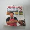 หมึกแดง Cook Book 2 ม.ล.ศิริเฉลิม สวัสดิวัตน์ เขียน***สินค้าหมด***