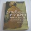 ความลับในความรัก (Conditions of Love) John Armstrong เขียน จิระนันท์ พิตรปรีชา แปล***สินค้าหมด***
