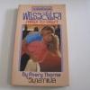 พันธะเสน่หา (Safely to Trust) Avery Thorne เขียน วิมาลา แปล***สินค้าหมด***