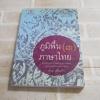 ภูมิพื้นภาษาไทย 3 ล้อม เพ็งแก้ว เขียน