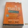 ชนะใจ ขายได้ทุกสิ่ง (High Trust Selling) Todd Duncan เขียน ไพบูลย์ สำราญภูติ แปล***สินค้าหมด***