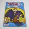 ตามรอยปริศนากับสคูบีดู ตอน คดีผีดูดเลือด (Scooby-Doo! The Case of The Batty Vampire) ฉบับสองภาษา ไทย-อังกฤษ Suzanne Weyn เขียน กองบรรณาธิการ แปล***สินค้าหมด***