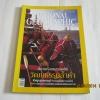 NATIONAL GEOGRAPHIC ฉบับภาษาไทย สิงหาคม 2549 ขบวนเรือพระราชพิธี***สินค้าหมด***