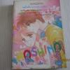HOSHINO เป็ะ ! โป็ะ ! เชะ ! รวมเรื่องสั้นของ Masami Hoshno เขียน