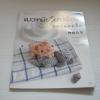แมวเหมียวและเพื่อน (Cats & Friends) Mitsuki Hoshi เขียน***สินค้าหมด***
