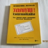 รอดตาย!ในยามคับขัน (The Worst-case scenario Survival Handbook) Joshua Piven & David Borgenicht เขียน กิตติกานต์ อิศระ แปล***สินค้าหมด***