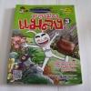 ตะลุยเมืองแมลง 3 Hong Seung-woo เรื่องและภาพ ภาสกร รัตนสุวรรณ แปล***สินค้าหมด***