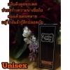 น้ำหอมฟีโรโมนกลิ่น Unisex ขนาด 7 ml.