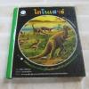 หนังสือชุดหนูน้อยนักสำรวจ ไดโนเสาร์ พิมพ์ครั้งที่ 3 ทัศนัย วงศ์พิเศษกุล แปล