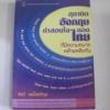 สุภาษิตอังกฤษ คำสอนใจของไทยที่มีความหมายคล้ายคลึงกัน พิมพ์ครั้งที่ 7 รัชนี ซอโสตถิกุล เขียน***สินค้าหมด***