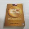 รหัสลัดอัจฉริยะ (The Talent Code) Daniel Coyle เขียน พรเลิศ อิฐฐ์และวิโรจน์ ภัทรทีปกร แปล***สินค้าหมด***
