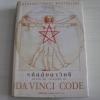 รหัสลับดาวินซี (THE DAVINCI CODE) ฉบับพิเศษ พร้อมภาพประกอบ (ปกแข็ง) แดน บราวน์ เขียน อรดี สุวรรณโกมล แปล**สินค้าหมด***