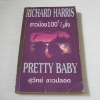 สาวน้อย 100 1/2 ชั่ง (Pretty Baby) Richard Harris เขียน สุวิทย์ ขาวปลอด แปล