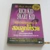พ่อรวยสอนลูก #3 สอนลูกให้รวย (Rich Kid Smart Kid) Robert T. Kiyosaki, Sharon L. Lechter C.P.A. เขียน มกร พฤฒิโฆสิต และ องค์อร พฤฒิโฆสิต แปล***สินค้าหมด***