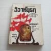 วิวาห์นรก (The Pretty Ones) พิมพ์ครั้งที่ 2 Dorothy Eden เขียน มนันยา แปล***สินค้าหมด***