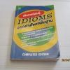เพิ่มการเรียนรู้ IDIOMS จากคำศัพท์พื้นฐาน โดย ฝ่ายวิชาการสำนักพิมพ์***สินค้าหมด***