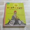 Happy Book ทฤษฎีแห่งความสุข พิมพ์ครั้งที่ 4 อัครมุนี วรรณประไพ เขียน***สินค้าหมด***