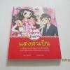 ไม่ยากถ้าอยากแต่งตัวเป็น Song, Yoon-sin เรื่องและภาพ อารีวรรณ ธรรมธร แปล