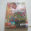"""ภาษาอังกฤษแค่ """"คริส"""" ก็มันส์แล้ว ฉบับสมบูรณ์ + CD MP3 พิมพ์ครั้งที่ 2 โดย Christopher Wright***สินค้าหมด***"""