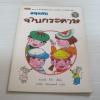 หนังสือชุดงานประดิษฐ์ของเล่น ของใช้ จากวัสดุใกล้ตัว สนุกกับจานกระดาษ พิมพ์ครั้งที่ 3 ทาเคอิ ชิโร่ เขียน อรพิน รัตนนุพงศ์ แปล***สินค้าหมด***