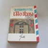 """จดหมายจากเมืองไทย """"โบตั๋น"""" เขียน"""