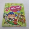 แซมกับบัดดี้ คู่ซี้เรียนอังกฤษ เล่ม 2 Kim Jun Hee เรื่องและภาพ เพชรลดา สถิตชลาลัย แปล