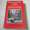 เรียนและเอาตัวรอดในญี่ปุ่น พิมพ์ครั้งที่ 3 ดร.ปรียา อิงคาภิรมย์ โฮะริเอะ เขียน
