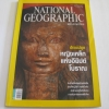 NATIONAL GEOGRAPHIC ฉบับภาษาไทย เมษายน 2552 ฮัตเชปซุต หญิงเหล็กแห่งอียิปต์โบราณ***สินค้าหมด***
