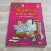 พระราชากับชุดล่องหน (The Emperor's New Clothes) Hans Christian Anderson เขียน