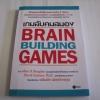 เกมลับคมสมอง (Brain Building Games) Allen D. Bragadon & David Gamon, Ph.D. เขียน เฉลิมชัย เลิศทวีพรกุล แปล**สินค้าหมด***